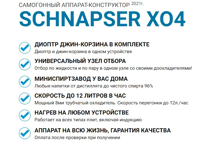 Самогонный аппарат Шнапсер XO3 (Schnapser XO4)
